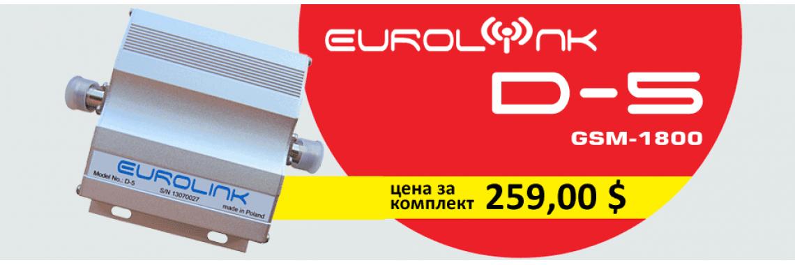 GSM усилитель Eurolink G-5